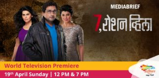 "image-Shemaroo MarathiBana to air World Television Premiere of Marathi movie - ""7, Roshan Villa"" Mediabrief"