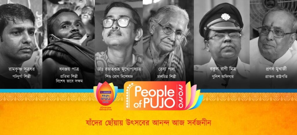 Asian-Paints-Sharad-Shamman-People-of-Pujo-cover-picture.jpg