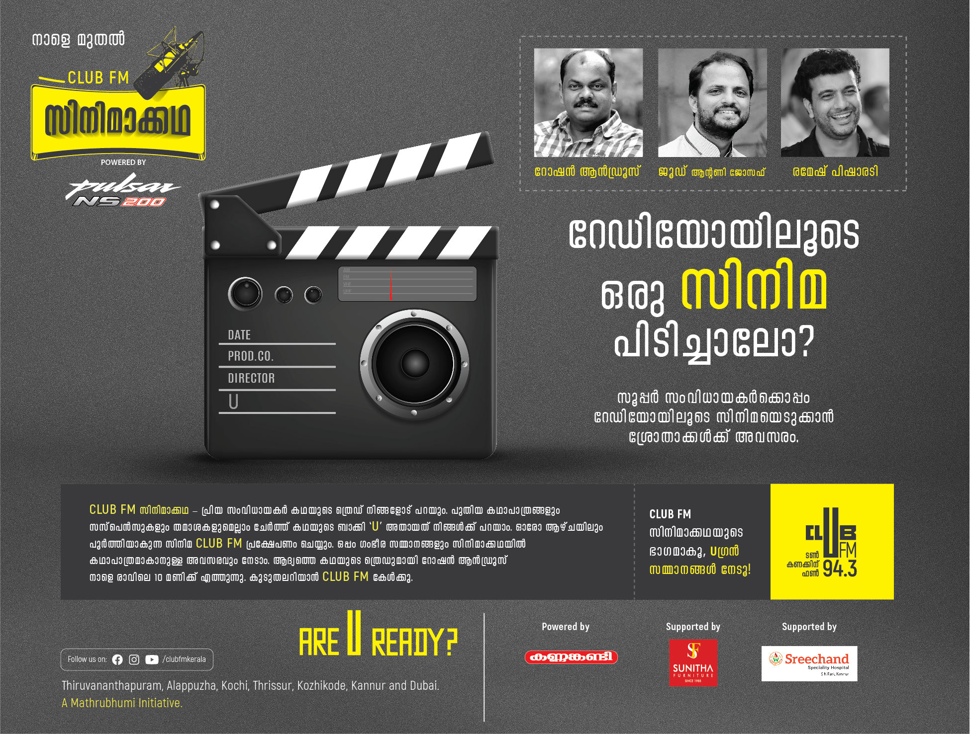 Club-FM-Cinemakadha.jpg