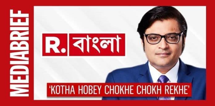 Image-Republic-Bangla-unveils-tagline-Mediabrief-1-1.jpg