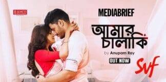 Image-SVF-Music-'Amar-Chalaki-Anupam-Roy-Mediabrief-1.jpg
