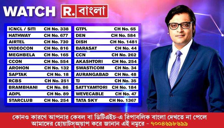 IMAGE-1-REPUBLOIC BANGLA LAUNCHIN 7 MARCH 2021 AT 8 AM AVAILABLE ON ALL DISTRIBUTION PLATFORMS - MEDIABRIEF