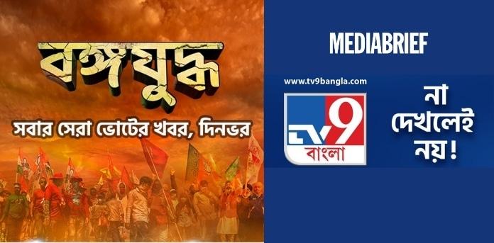 Image-TV9-Bangla-launches-Bongo-Juddho-MediBrief.jpg