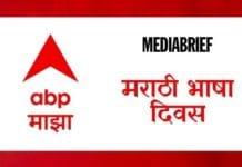 Image-abp-majha-celebrates-marathi-bhasha-diwas-MediaBrief.jpg