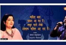 Image-Shemaroo-Bhakti-Shravan-special-songs-MediaBrief.jpg