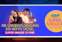 IMAGE-'Radio-City-Super-Singer-Season-13-MEDIABRIEF.jpg