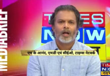 image m k anand statement on times now navbharat mediabrief