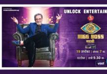 IMAGE-Bigg-Boss-Season-3-is-back-on-COLORS-Marathi-MEDIABRIEF.png
