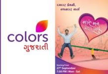image-COLORS-Gujarati-show-Maru-Mann-Mohi-Gayu-mediabrief.png